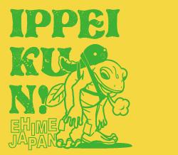 一平くん( @ippei69 )ファンサイト