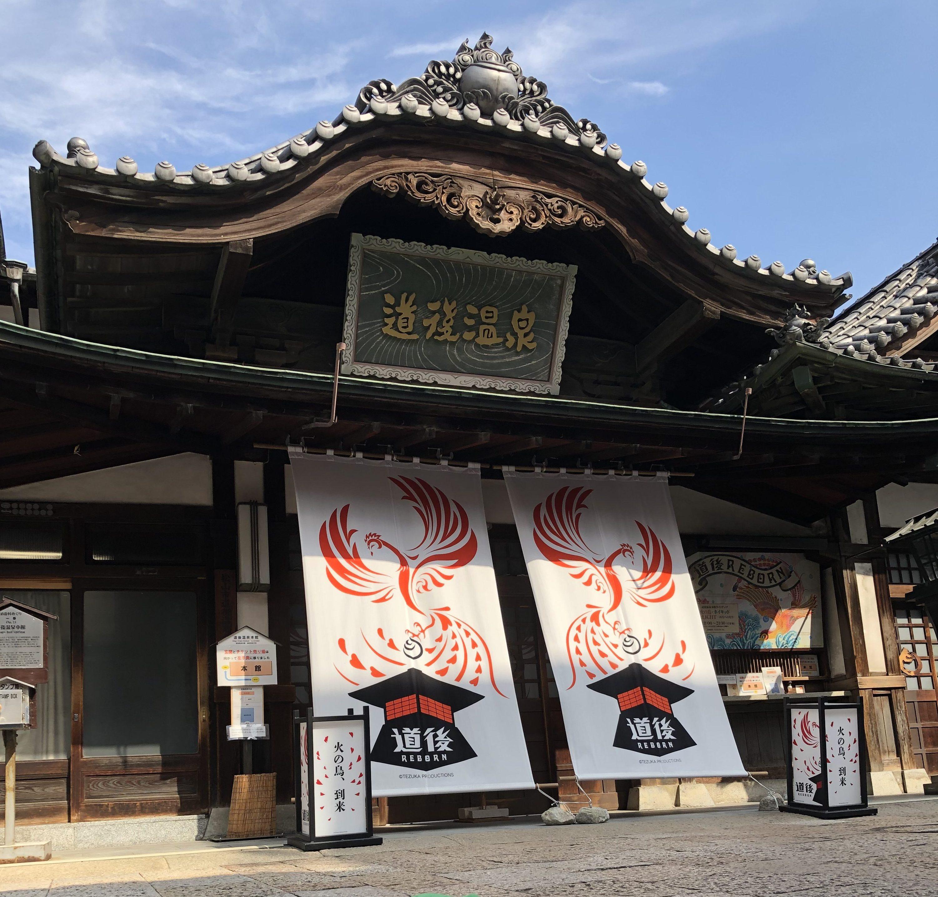 #一平討伐プロジェクト 一日で巡る松山名所〜一平くんについての考察 vol.6〜