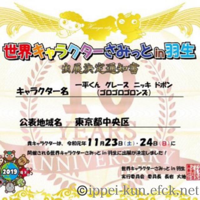 〈小ネタ〉モニョモニョ5分in #はにゅはにゅ 〜 #ゴロゴロゴロンズ vol.18〜