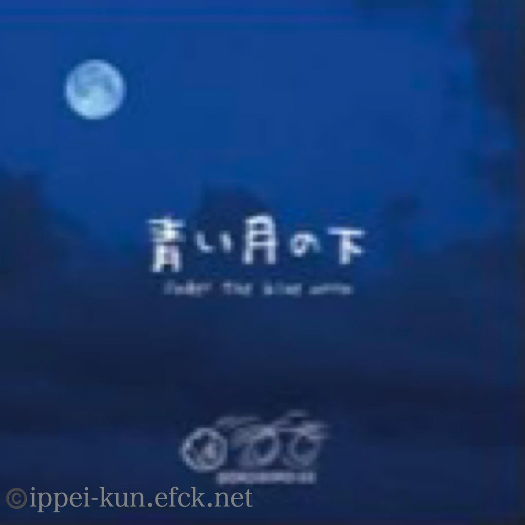 無観客配信 28th LIVE 観察日記(合間に青い月の下) 〜 #ゴロゴロゴロンズ vol.20 〜